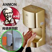Anmon高速干手機 全自動感應干手器 烘手機 烘手器 帶工作指示燈