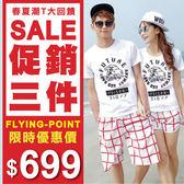 『潮段班』【MLSDBS01】MIT潮T 促銷3件699 多款任選日韓流行春夏潮流短袖T恤
