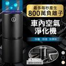 【800萬負離子+除煙味】USB車用清淨機 低噪音 淨化機 除異味煙味 空氣淨化器