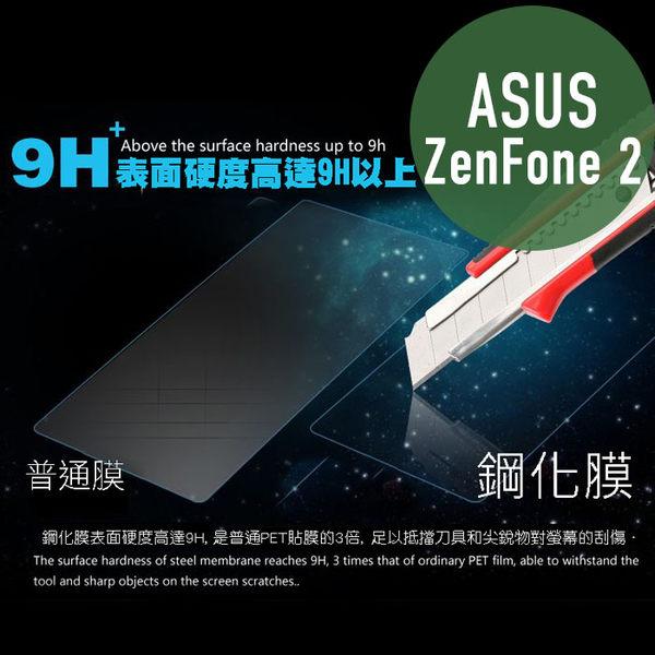 ASUS ZenFone2(5吋) 鋼化玻璃膜 螢幕保護貼 0.26mm鋼化膜 9H硬度 防刮 防爆 高清