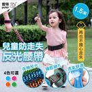 【OD0237】兒童防走失反光腰帶 鑰匙...