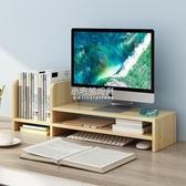 架子 電腦顯示器屏增高架底座支架子抬加高桌面鍵盤整理收納置物架書架 小宅妮