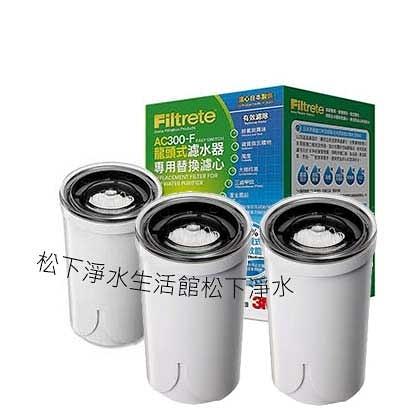 【3M】 AC300龍頭式濾水器替換濾心3入超值划算組合包 (AC300-F)【除鉛】【生飲】