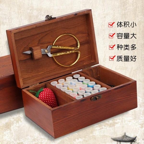 針線盒套裝針線包家用縫紉線針線收納盒十字繡工具實木針線盒 夏季新品