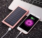 行動電源便攜太陽能超薄大容量移動電源手機通用 優樂居