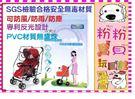 *粉粉寶貝玩具* 【BabyBabe】安全反光防風防雨罩