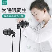 睡眠耳機入耳式藍芽asmr睡覺專用typec側睡不壓耳防降噪助學習隔音高音質 雙十二免運