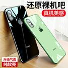 iPhoneX手機殼蘋果X新款iphone Xs Max全包矽膠iphoneXR超薄防摔手機殼