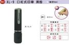 【Shachihata】『Xstamper防水雷射原子訂製印章系列』口紅印章 XL-9 黑殼 (印面直徑9mm)