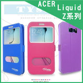 ★Acer Liquid Z330/Z530/Zest Plus T08 尊系列 雙視窗皮套/保護套/手機套/保護手機