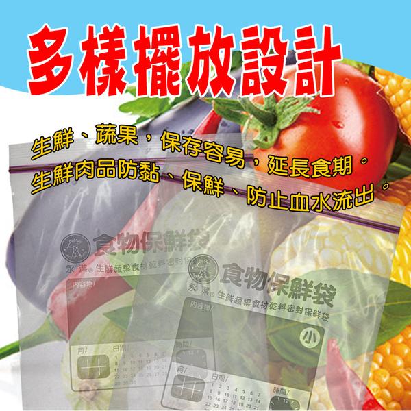 金德恩 台灣製造 一包15入 加厚款可書寫夾鏈式密封生鮮蔬果防潮保鮮袋18x21cm