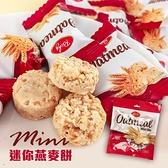 Richy Oatmeal 迷你燕麥餅乾 250g【櫻桃飾品】【31698】