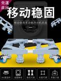 洗衣機底座海爾小天鵝滾筒通用全自動置物架托架移動架子加高腳架【快速出貨】