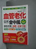【書寶二手書T7/養生_NLE】血管老化當然會中風_島田和幸