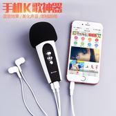 方貓 全民k歌話筒手機麥克風安卓主播通用聲卡套裝設備mc唱歌神器 歐韓時代