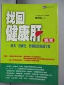 【書寶二手書T5/醫療_JCD】找回健康肝:肝炎.肝硬化.肝癌防治知識全覽_陳健弘