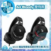 A4 Bloody 雙飛燕 M550 魔磁雙震模高質音樂耳機(黑/紅任選)