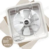 【宏品】8吋吸排兩用風扇 H-308