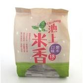 【池上鄉農會】古早味米香(紫米)180g