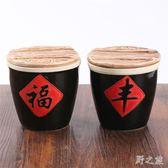 福字缸餐桌擺件帶蓋湯盅陶瓷儲物調味罐醬缸創意mj6701【野之旅】