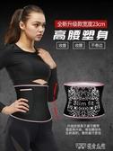 暴汗護腰帶收腹束腰帶女健身多功能運動腹部發汗爆汗 探索先鋒
