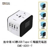 西歐科技AC轉USB萬國充電器CME-AD01-7純淨白