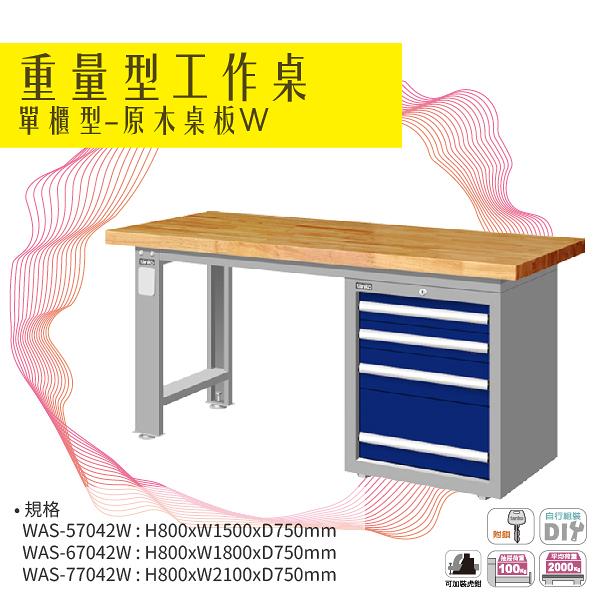 天鋼 WAS-57042W (重量型工作桌) 單櫃型 原木桌板 W1500