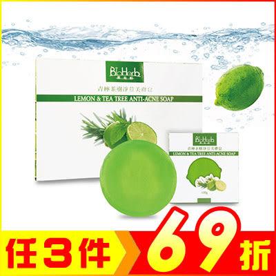 草本潔淨 碧荷柏青檸茶樹淨荳美膚皂100g (單顆)【KC07002】大創意生活百貨
