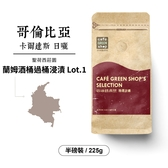 哥倫比亞卡爾達斯聖荷西莊園蘭姆酒桶過桶浸漬日曬咖啡豆Lot.1(半磅)|咖啡綠商號
