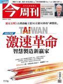 【今周刊1116期】TAIWAN智慧製造新贏家