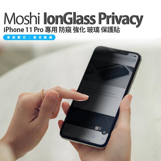 Moshi IonGlass Privacy iPhone 11 Pro 專用 防窺 強化 玻璃 保護貼