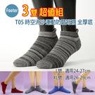 Footer T05 全厚底 L號 XL號 時空流沙運動防磨短襪 3雙超值組;除臭襪