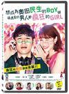 想成為奧田民生的BOY與讓遇見的男人都瘋狂的GIRL DVD | OS小舖