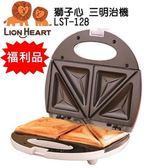 (福利品)【獅子心】斜切封口式三明治機LST-128 / 點心機 / DIY