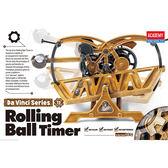 賽先生科學工廠 科學玩具 組裝模型 Academy 達文西滾珠計時器 18174