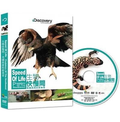 Discovery-生物快慢間:美國西南的掠食者DVD