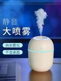 加濕器 usb加濕器迷你靜音家用臥室宿舍車載空調房學生小型辦公室桌面便攜式噴霧凈化 曼慕