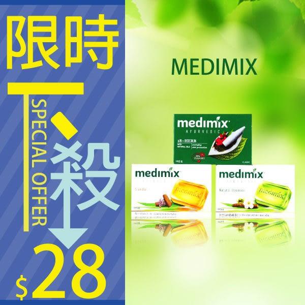 【Miss.Sugar】印度 美黛詩 MEDIMIX 綠寶石皇室藥草浴 美肌皂 125g