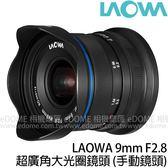 贈濾鏡組 LAOWA 老蛙 9mm F2.8 C&D-Dreamer 超廣角鏡頭 for SONY E (24期0利率 免運 湧蓮公司貨) 手動鏡頭