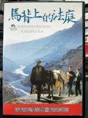 影音專賣店-P02-267-正版DVD-華語【馬背上的法庭】-李保田 呂玉來 楊亞寧