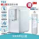 3M T22檯上型雙溫飲水機(簡約白) ...