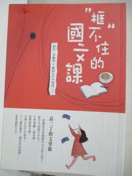 【書寶二手書T1/文學_B53】框不住的國文課_李佩蓉, 曉明女中44屆高三丁