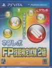 現貨中 PSV 遊戲 FP技能檢定試驗2級 FP技能検定試験2級  電子參考書 純日版【玩樂小熊】
