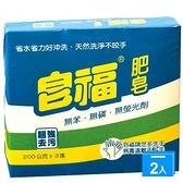 皂福肥皂200gx3入【兩入組】【愛買】