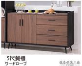【德泰傢俱工廠】克德爾5尺餐櫃 A003-219-1