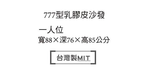 【森可家居】777型乳膠皮沙發-一人位 7JX139-1 單人座