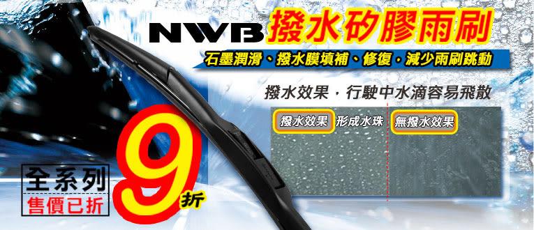 NWB 全系列