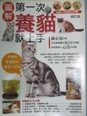 【書寶二手書T6/寵物_INY】第一次養貓就上手_陳正茂