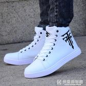休閒鞋鞋子男鞋韓版潮流高筒鞋男士白色百搭高邦板鞋運動潮鞋 快意購物網