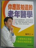 【書寶二手書T3/養生_LIY】你應該知道的老年醫學_詹鼎正
